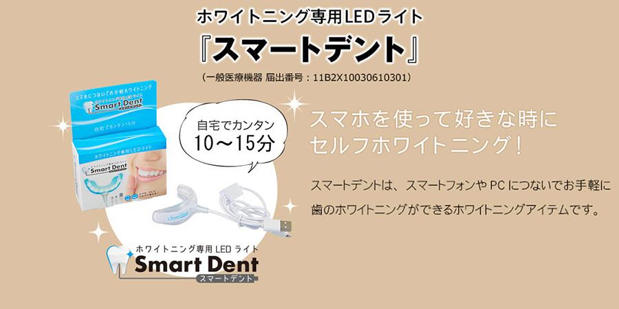 ホワイトニング専用LEDライト『スマートデント』(一般医療機器 届出番号:11B2X10030610301)スマホを使って好きな時にセルフホワイトニング!スマートデントは、スマートフォンやPCにつないでお手軽に歯のホワイトニングができるホワイトニングアイテムです。