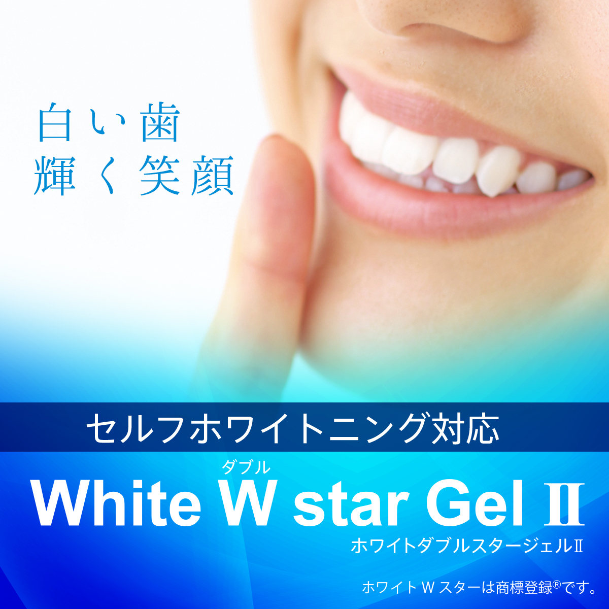ホワイトWスタージェル II おとくな2本セット