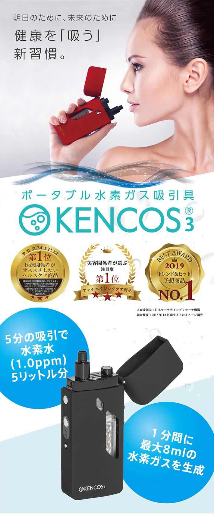 ケンコス3セット 明日のために、未来のために健康を「吸う」新習慣 5分の吸引で水素水(1.0ppm)5リットル分 1分間に最大8mlの水素ガスを生成
