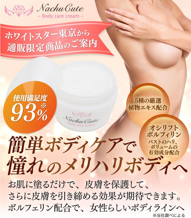 Nachu Cute Bosy care cream 簡単ボディケアで憧れのメリハリボディへ お肌に塗るだけで、皮膚を保護して、さらに皮膚を引き締める効果が期待できます。ボルフェリン配合で、女性らしいボディラインへ