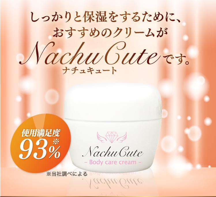 しっかりと保湿をするためにおすすめのクリームが Nachu Cute です。 使用満足度 93%