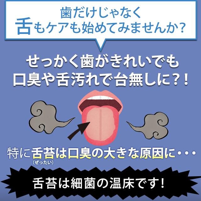 歯だけではなく舌のケアもはじめてみませんか
