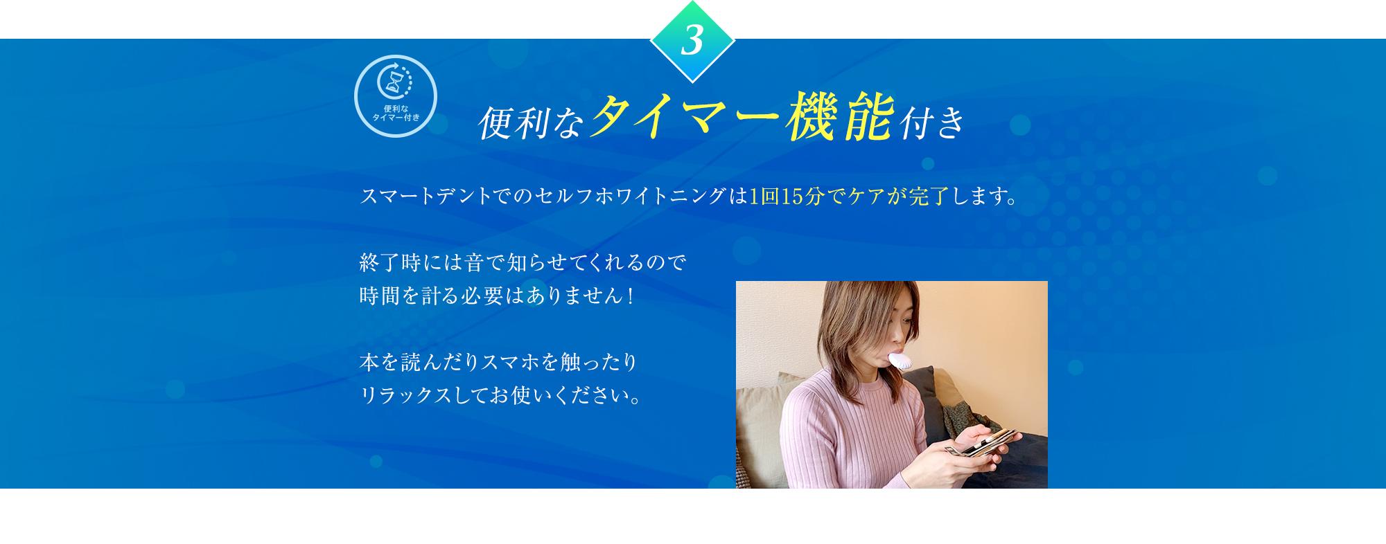 (3)便利なタイマー機能付き