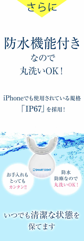さらに防水機能付きなので丸洗いOK!iPhoneでも使用されている規格「IP67 」を採用!防水 防塵なので、丸洗いOK!いつでも清潔な状態を保てます