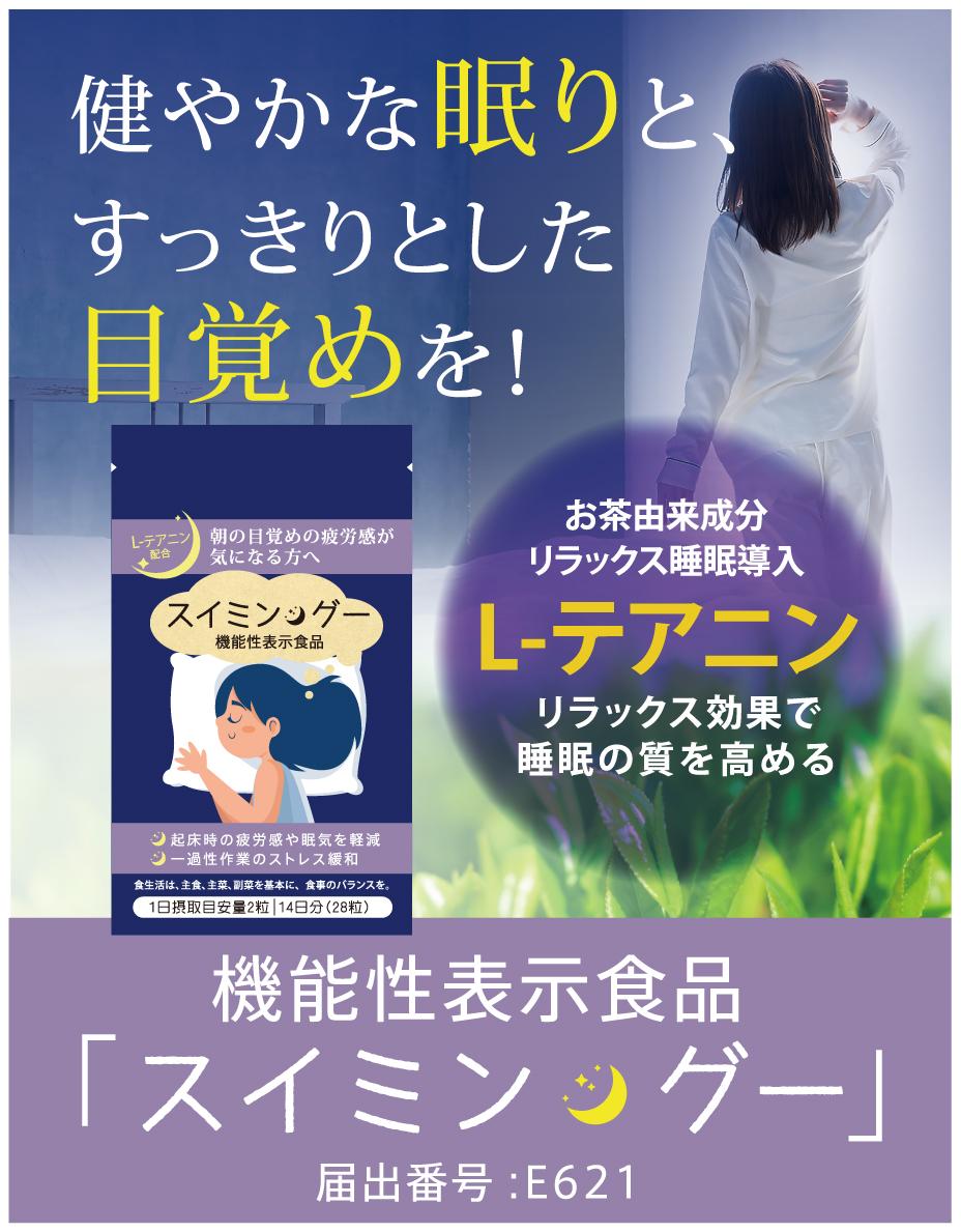 睡眠サプリ 機能性表示食品 アミノ酸L-テアニン配合サプリメント  スイミングー SUIMINGOO 28錠入 2週間分