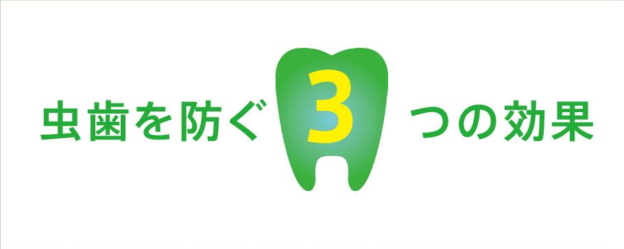 虫歯を防ぐ3つの効果