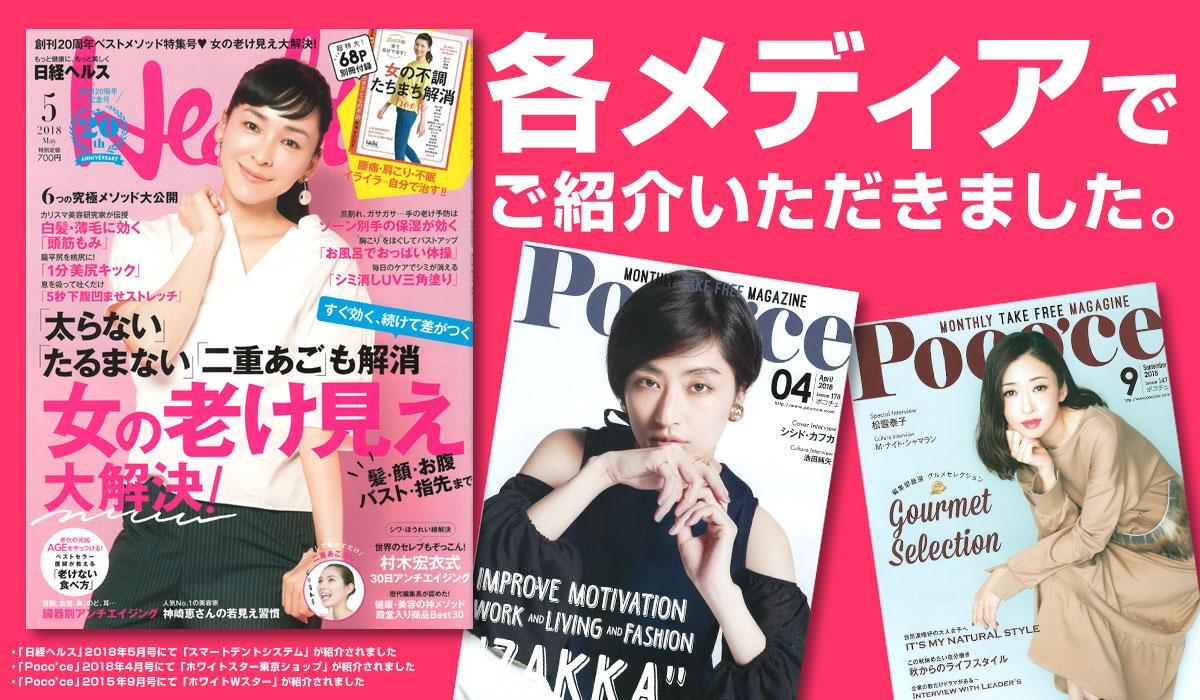 各メディアでご紹介いただきました。日経ヘルス、Pococeに掲載されました!