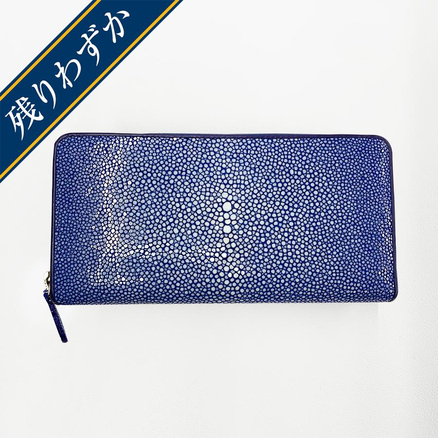 エイ革長財布 選べる3色<ブルー>