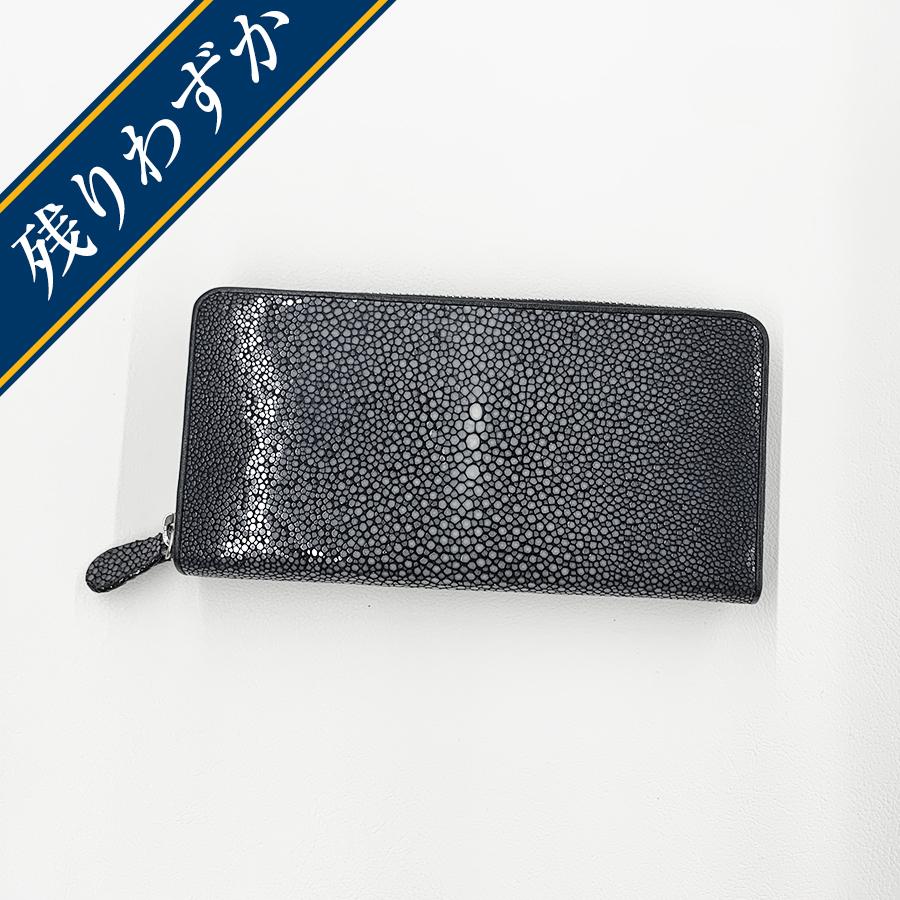 エイ革長財布 選べる3色<ブラック>