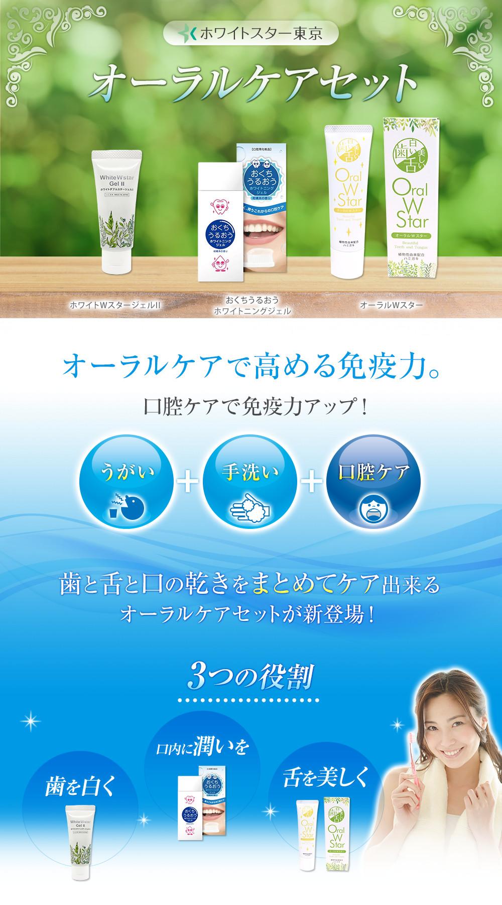 オーラルケアで高める免疫力。ホワイトスター東京 オーラルケアセット/歯と舌と口の乾きをまとめてケア出来るオーラルケアセットが新登場!