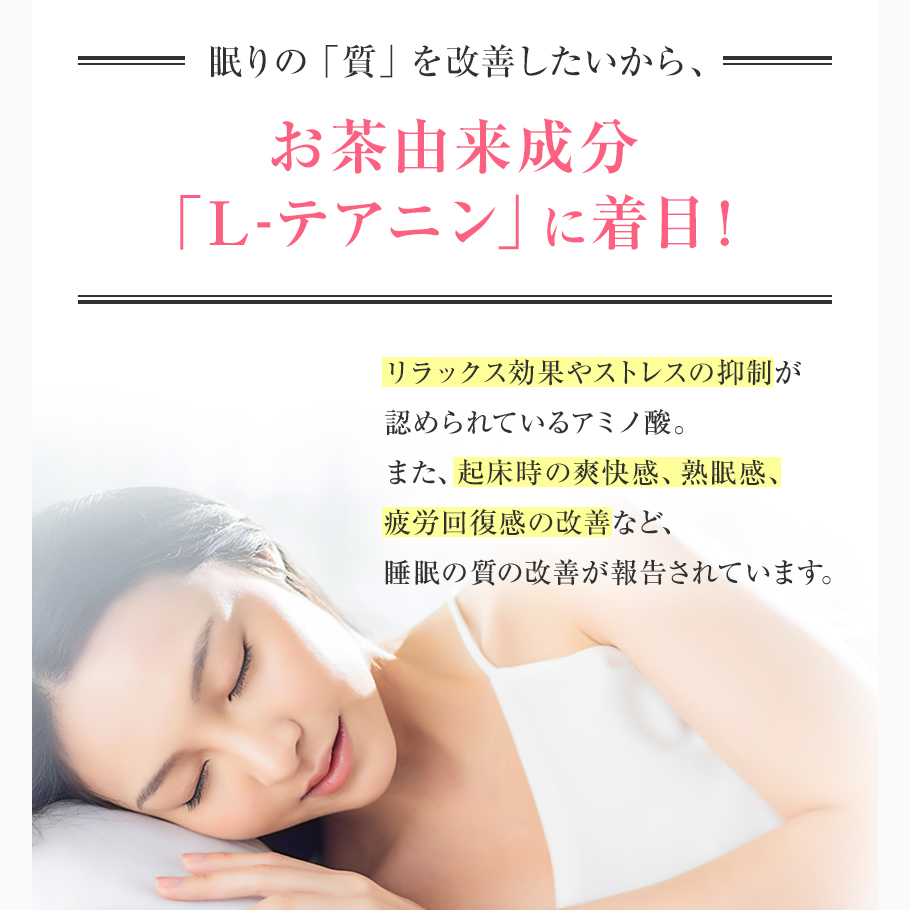 リラックス、安眠に作用のある生理活性ペプチドを含み、加水分解した特定のペプチドには、リラックスや安眠効果があることが分かっています。