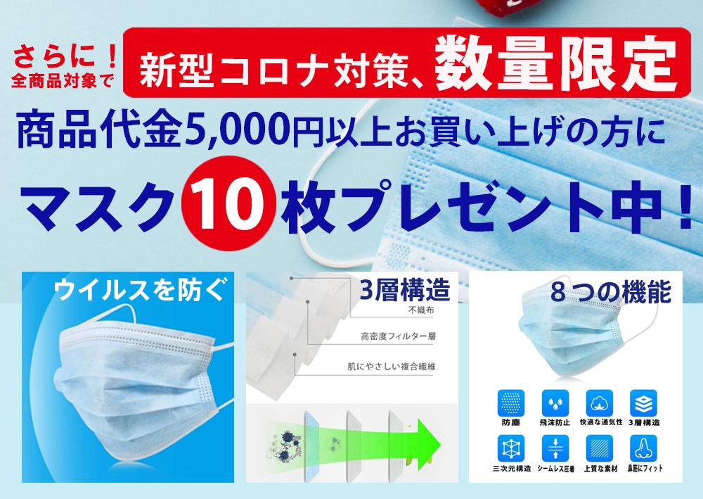 新型コロナ対策 マスク10枚プレゼント中!