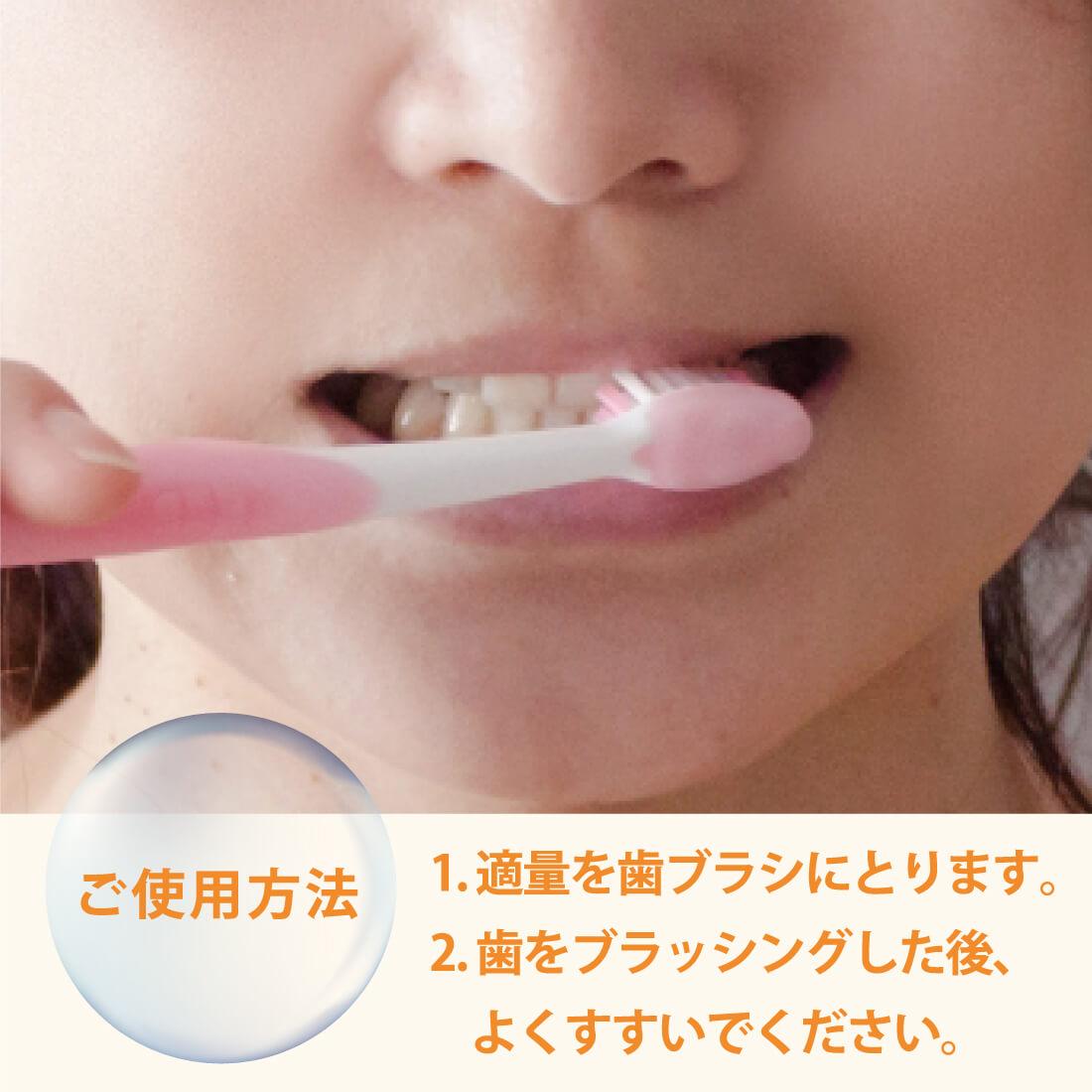【ご使用方法】1. 適量を歯ブラシにとります 2. 歯をブラッシングした後、よ くすすいでください。