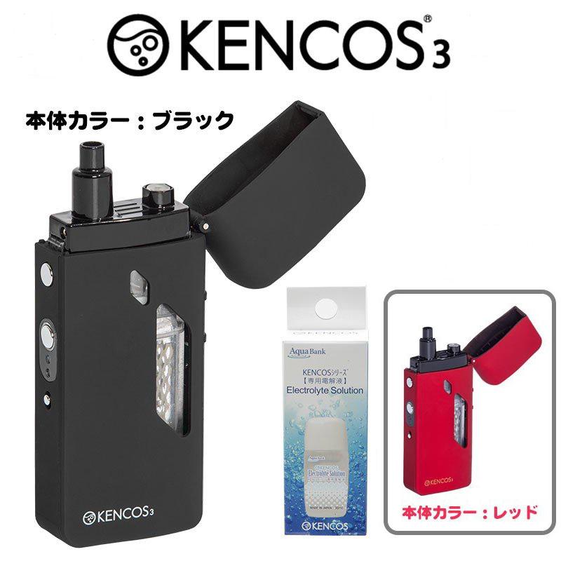 ポータブル水素ガス吸引具 ケンコス3 スターターキット【ケンコス3(本体)】+【電解液】